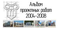 Альбом проектных работ 2004-2008