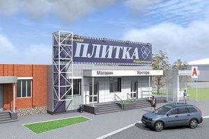 Проект реконструкции фасада